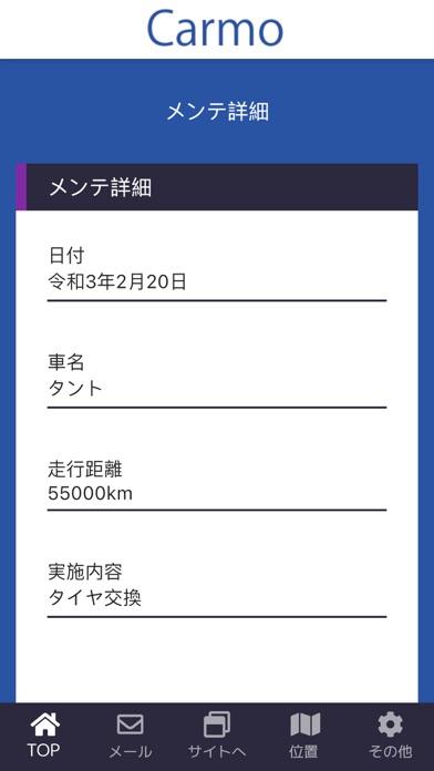 Carmo紹介画像3
