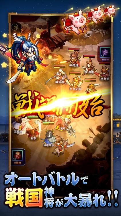 帝国サーガ~三国戦国ごちゃまぜの乱世~ screenshot-4