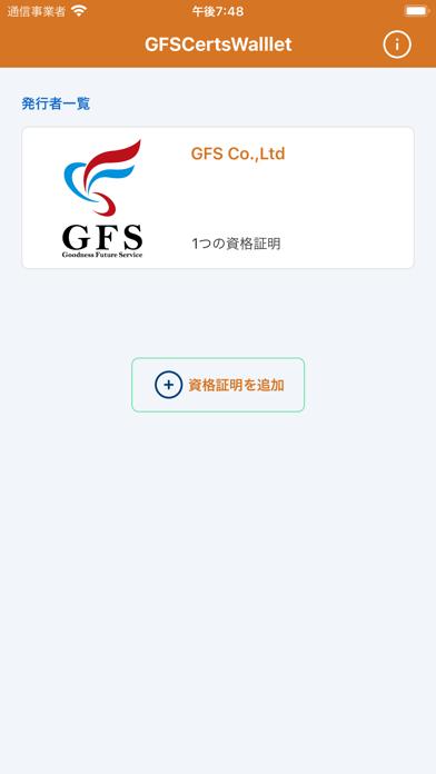 GFSCertsWallet紹介画像2