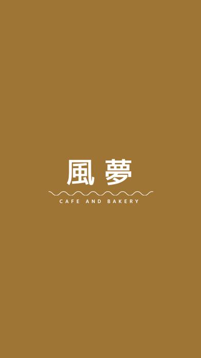 Cafe 風夢 screenshot 1