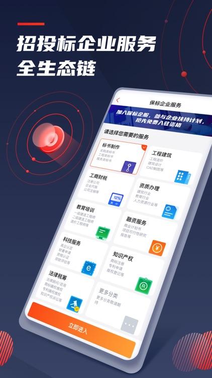 保标招标网-全国招投标政府采购信息查询平台 screenshot-4