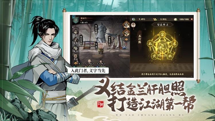 我要闯江湖 screenshot-3