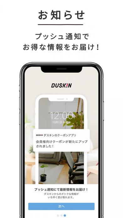 ダスキンクーポンアプリ紹介画像3