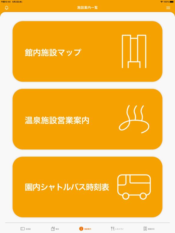 シーガイア公式アプリのおすすめ画像4
