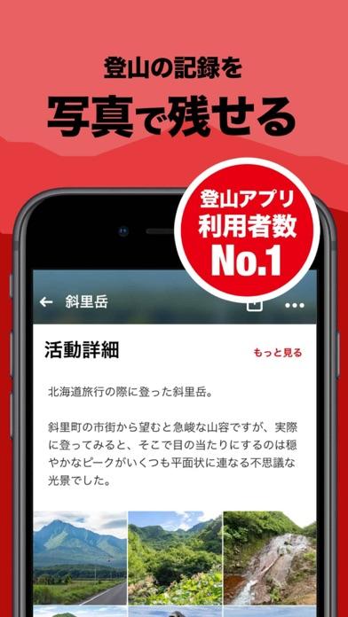 YAMAP / ヤマップ 登山を安全に楽しむGPSナビ ScreenShot4