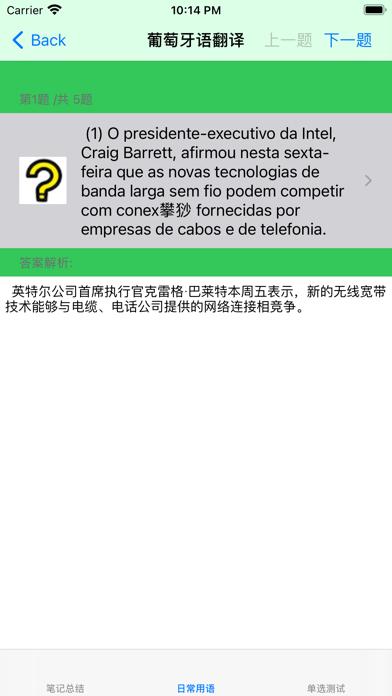 葡萄牙语大全 Screenshot