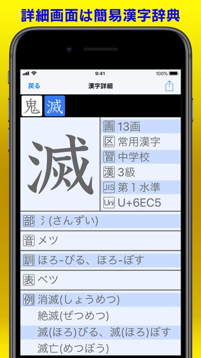 新・筆順辞典のおすすめ画像2