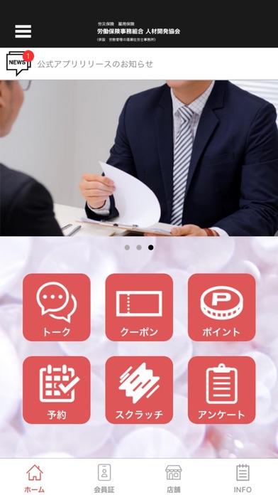 労災保険デジタル会員証紹介画像1