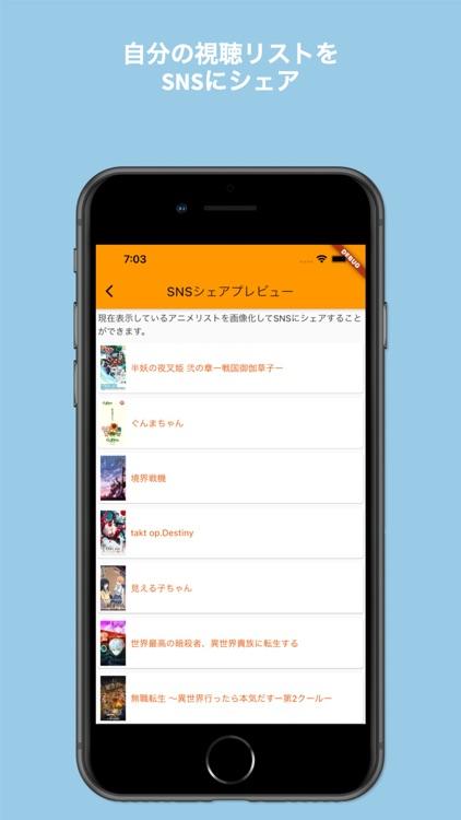 来期アニメ - 「来期のアニメ、何観よっかな〜」をサポート! screenshot-3