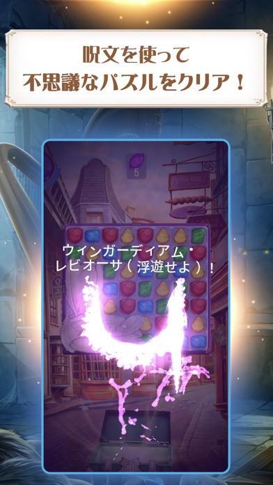 ハリー・ポッター:呪文と魔法のパズル〜マッチ3謎解きゲーム〜のおすすめ画像4