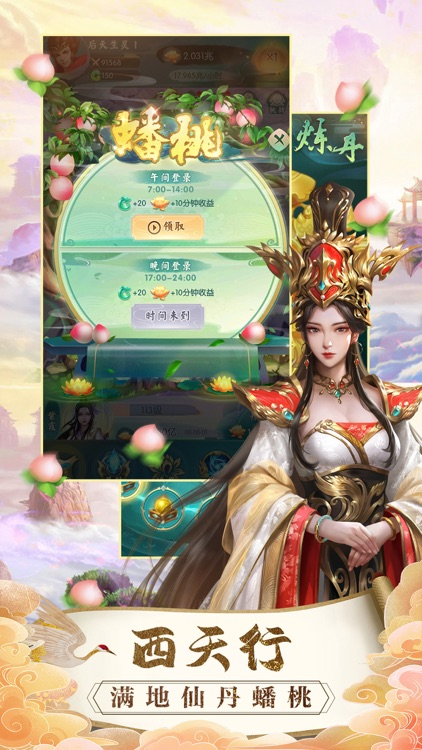 悟空历险记:大闹天宫 screenshot-3