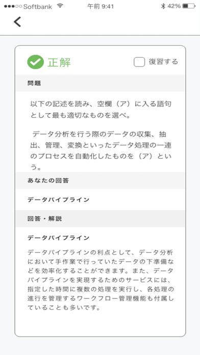 DS検定対策アプリのおすすめ画像5