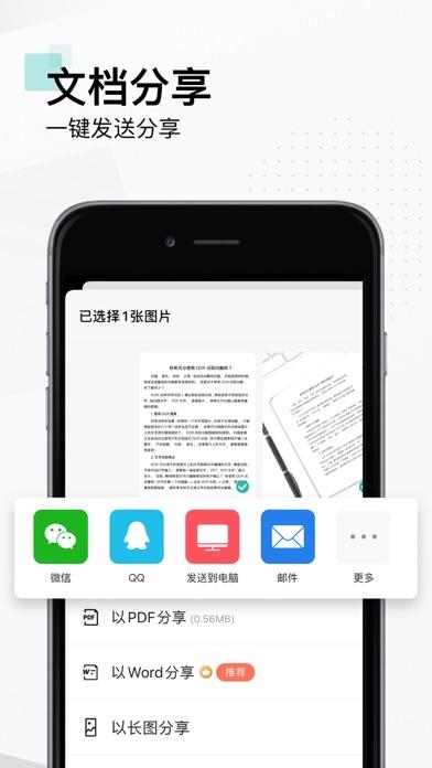 扫描全能王-扫描仪PDF,图片转文字 用于PC