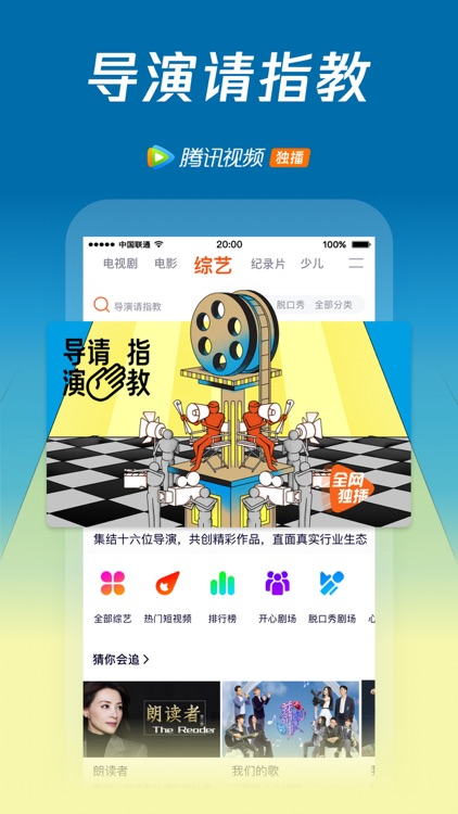 腾讯视频-嘉南传热播 screenshot-0