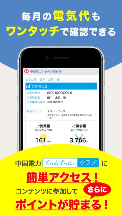 中国電力×Shufoo!アプリのスクリーンショット3