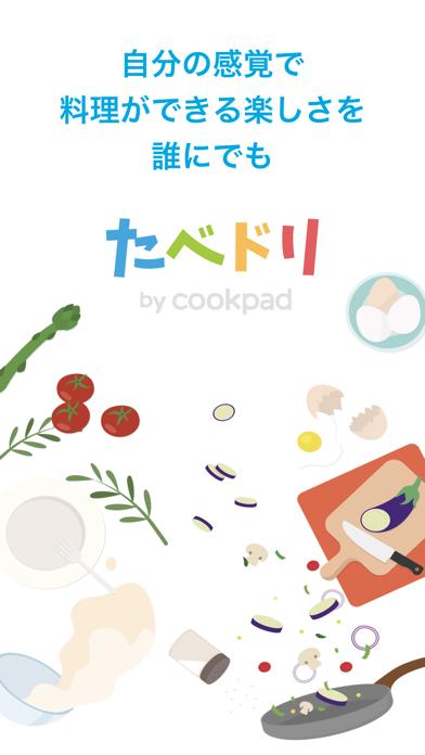 たべドリ -料理のトレーニングアプリ-のスクリーンショット7