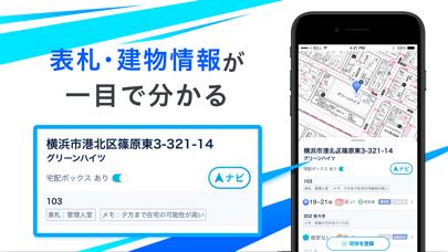 GODOOR - ゼンリン住宅地図対応 配達アプリ ScreenShot1