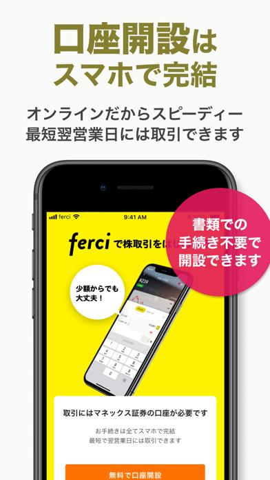 ferci かんたん株式投資アプリのスクリーンショット5