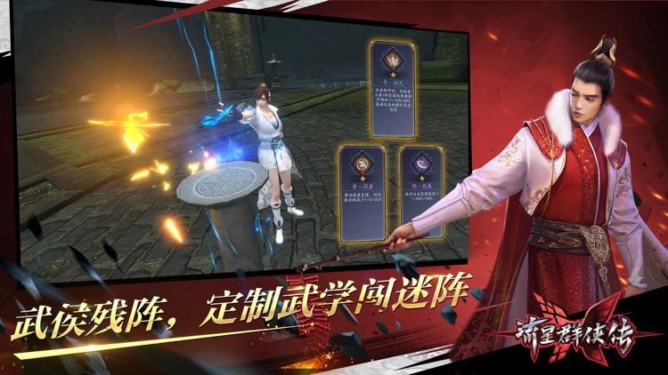 流星群侠传-流星蝴蝶剑全面升级 screenshot-7