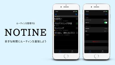 notine紹介画像1