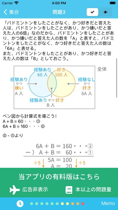 SPI Lite 【Study Pro】 ScreenShot1