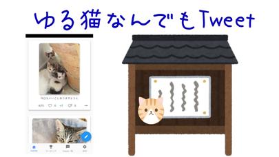 つながらないSNS ゆる猫なんでもTweet紹介画像1