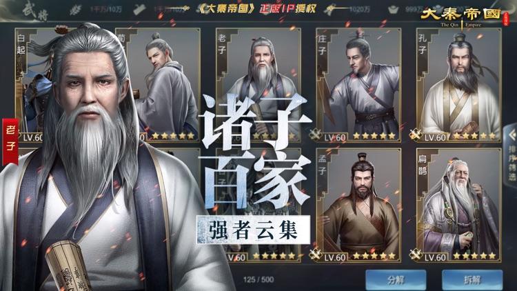 大秦帝国之帝国烽烟-原著正版授权