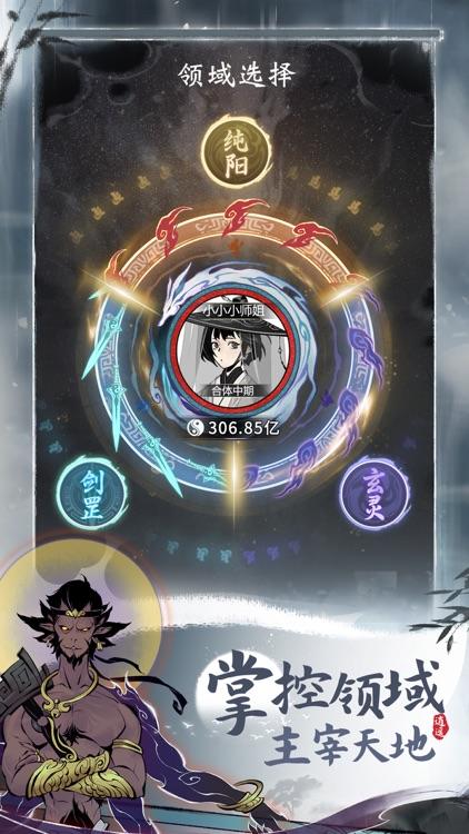 一念逍遥-大乘领域版本 screenshot-9
