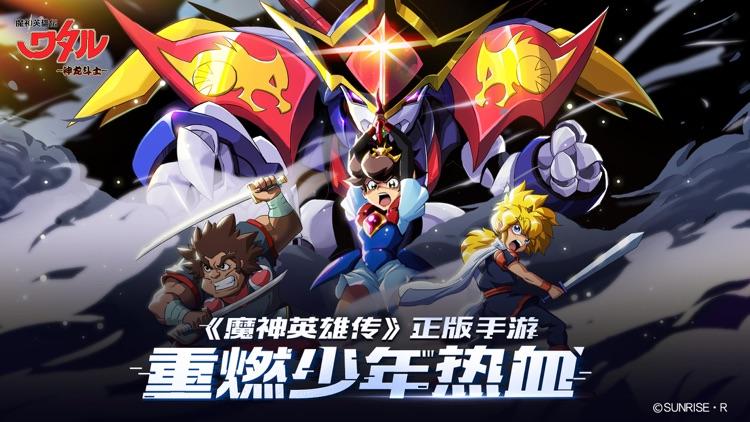魔神英雄传-神龙斗士