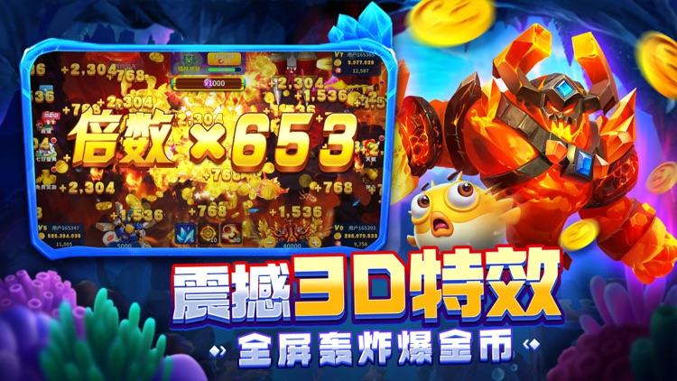 姚记捕鱼 screenshot-4