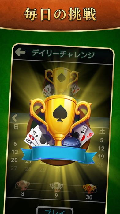 Solitaire-New Interface紹介画像5