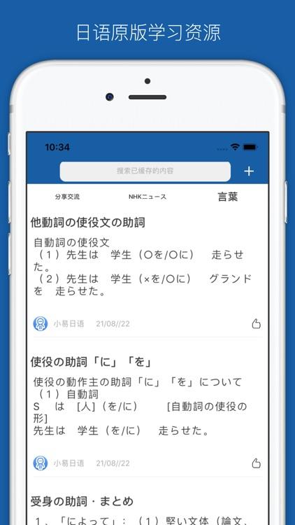 大家的日语单词详解-小易版 screenshot-3