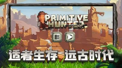 Primitive HunterСкриншоты 1