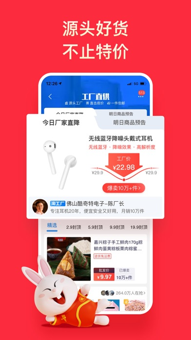 淘特-原淘宝特价版 用于PC