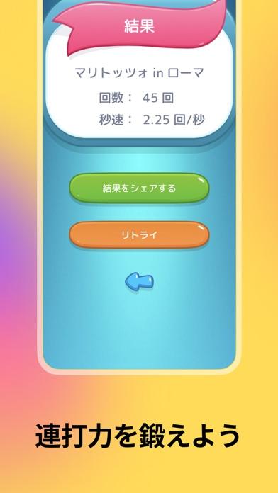 マリトッツォ連打検定紹介画像2