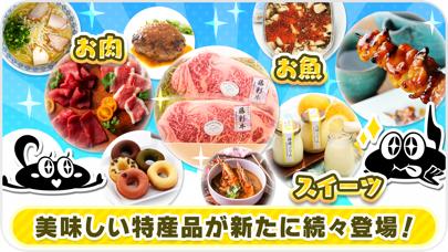 ふるさとキャッチャー紹介画像4