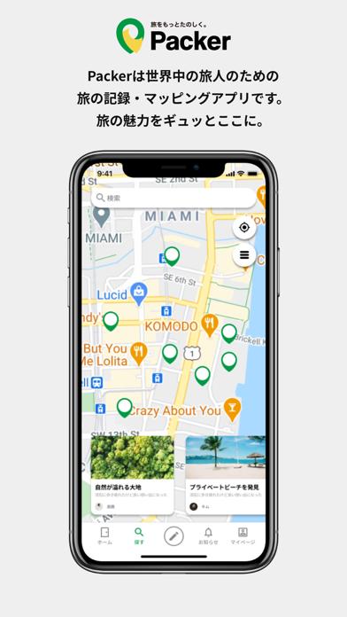 Packer - 旅の記録&マッピングアプリ紹介画像1