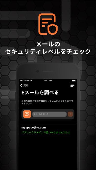 Priv+: オンラインでのデータプライバシー紹介画像3