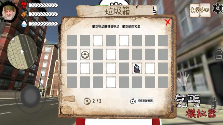 乞丐模拟器-模拟城市生存 screenshot-4