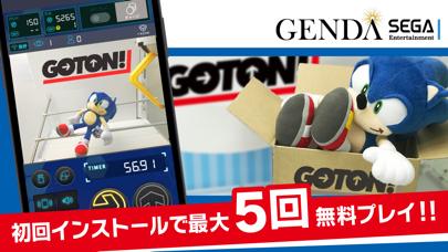 GOTON!のおすすめ画像1