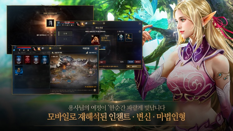 리니지M screenshot-6