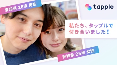 タップル-マッチングアプリ/出会い/婚活 ScreenShot1