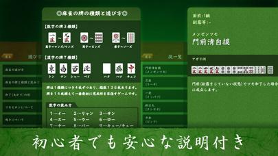 麻雀闘龍-初心者から楽しめる麻雀ゲームのおすすめ画像4