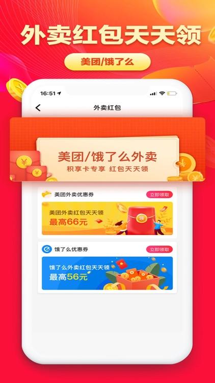 淘无忧-网购省钱又赚钱 screenshot-4