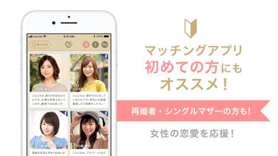マリッシュ(marrish) 婚活・マッチングアプリのスクリーンショット2