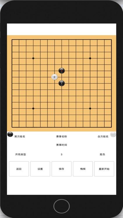 围棋.五子棋.打谱软件 screenshot-4