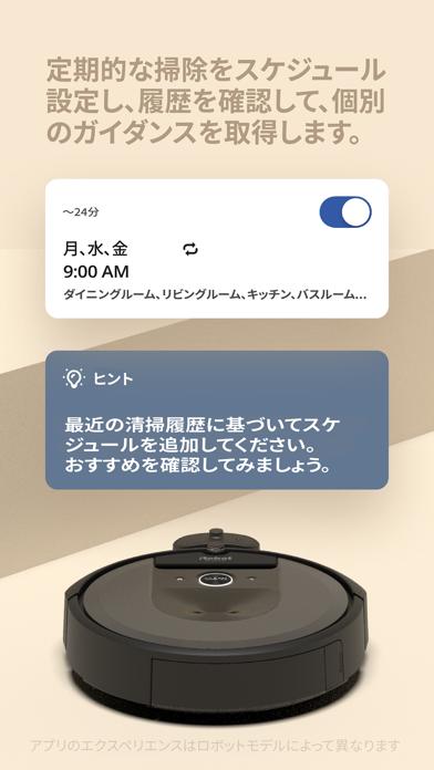iRobot Homeのおすすめ画像4
