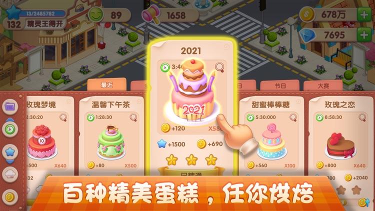 梦幻蛋糕店-经典回归