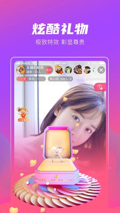 小爱-直播交友软件 screenshot-3