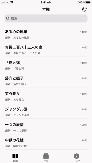 携帯小説⑩ - 最強の電子書籍リーダー ScreenShot0
